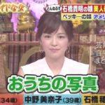 【元フジ女子アナ】中野美奈子さんのシンガポールの自宅寝室【画像あり】