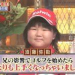 【天才ゴルフ少女】須藤弥勒さんの自宅と個人練習場【画像あり】