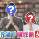 【書道家】熊谷真実さんと中沢希水さんの自宅【画像】