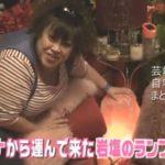 【塩岩のランプ】森公美子さんの自宅一部【画像あり】