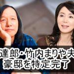 【音楽夫婦】山下達郎さんと竹内まりやさん夫婦の豪邸自宅を特定完了【画像あり】
