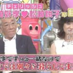 【チェリッシュ】松崎好孝さんと松崎悦子さん夫婦の自宅【画像あり】