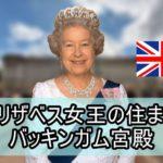 【エリザベス女王のお住まい】バッキンガム宮殿【画像】