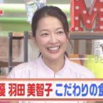 【こだわりの食生活】羽田美智子さんの自宅一部【画像】