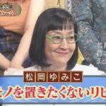 【立川談志さんの娘】松岡ゆみこさんの自宅【画像あり】