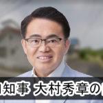 【愛知県知事】大村秀章知事の自宅【画像あり】
