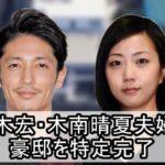 【役者夫婦】玉木宏さんと木南晴夏さん夫婦の豪邸自宅【画像あり】
