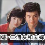 【伝説の歌手】山口百恵さんと三浦友和さん夫婦の豪邸自宅【画像あり】