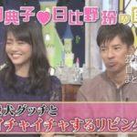 【愛犬登場】前田典子さんと日比野玲さん夫婦の自宅【画像あり】