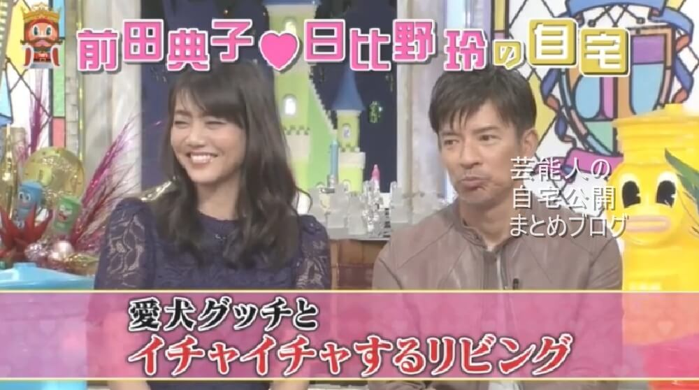 【愛犬登場】前田典子さんと日比野玲さん夫婦の自宅【画像】