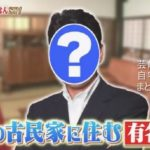【築200年の古民家】野口健さんの自宅【画像あり】