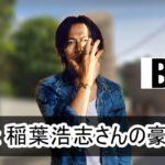 【B'z】稲葉浩志さんの豪邸自宅【画像あり】