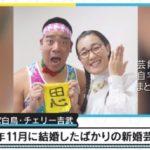 【芸人夫婦】たんぽぽ白鳥久美子さんとチェリー吉武さんの自宅【画像あり】