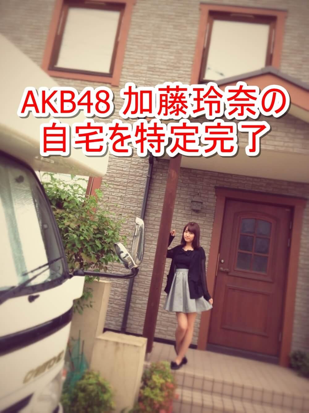【AKB48】加藤玲奈さんの自宅を特定完了【画像】