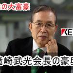 【日本3位の大富豪】キーエンス 滝崎武光会長の豪邸【画像あり】