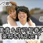 【1億越え豪邸】藤本美貴さんと庄司智春さん夫婦の自宅を特定完了【画像】