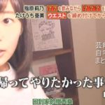 【AKB総選挙3連覇】元HKT48 指原莉乃さんの自宅一部【画像】
