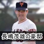 【伝説の野球選手】長嶋茂雄さんの豪邸【画像あり】