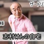 【バカ殿様】志村けんさんの自宅【画像あり】