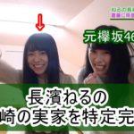 【元欅坂46】長濱ねるさんの長崎の実家を特定完了【画像あり】