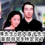 【20億円カップル】冨樫義博先生と武内直子先生の豪邸を特定完了【画像】