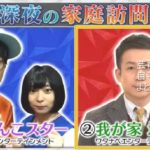 【超オシャレ】我が家 坪倉由幸さんの3層自宅【画像あり】