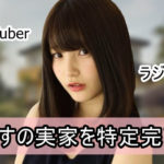 【美少女YouTuber】かすさんの実家を特定完了【画像】
