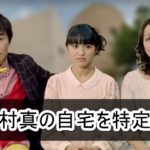 【香音】野々村真さんと俊恵さん一家の豪邸自宅を特定完了【画像】