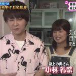 【流れ星】瀧上伸一郎さんと小林礼奈さん夫婦の自宅【画像あり】