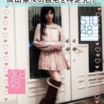 【総選挙5位】AKB48・STU48 岡田奈々さんの大豪邸自宅を特定完了【画像あり】