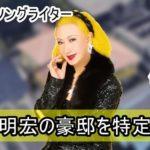 【黄色の壁】美輪明宏さんの豪邸自宅を特定完了【画像あり】