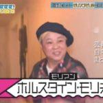 【北海道のスター】モリマン ホルスタイン・モリ夫さんのちょっと怖い自宅【画像あり】