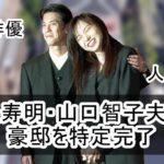 【芸能人夫婦】唐沢寿明さんと山口智子さん夫婦の豪邸自宅を特定完了【画像】