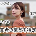 【元モーニング娘。】後藤真希さんの豪邸自宅を特定完了【画像】