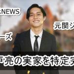 【ジャニーズ退所】錦戸亮さんの実家を特定完了【画像あり】