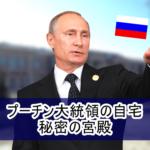 【ロシア】ウラジーミル・プーチン大統領の自宅【画像】