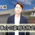 【6人の父親】谷原章介さんの豪邸を特定完了【画像あり】