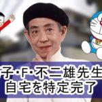 【ドラえもんの生みの親】藤子・F・不二雄先生の自宅を特定完了【画像あり】