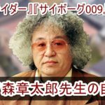 【仮面ライダー】石ノ森章太郎先生の自宅【画像】