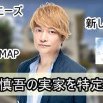 【元SMAP】香取慎吾さんの実家を特定完了【画像あり】