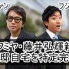 【豪邸】藤井フミヤさんと藤井弘輝アナ親子の自宅を特定完了【画像】