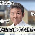 【ふっくん】布川敏和さんの自宅を特定完了【画像あり】