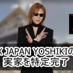 【X JAPAN】YOSHIKIさんの実家を特定完了【画像あり】