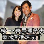 【豪邸】石田純一さんと東尾理子さんの自宅を特定完了【画像あり】
