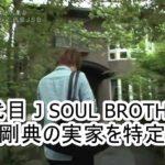 【三代目J Soul Brothers】岩田剛典さんの豪邸実家を特定完了【画像あり】