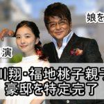 【娘を溺愛】哀川翔さんと福地桃子さん親子の豪邸自宅を特定完了【画像】