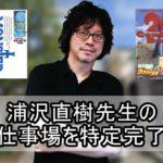 【20世紀少年】浦沢直樹先生の自宅を特定完了【画像あり】