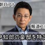 【報道ステーション】古舘伊知郎さんの豪邸を特定完了【画像あり】