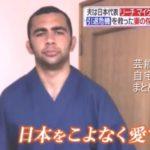 【ラグビー日本代表の主将】リーチ・マイケル選手の日本の自宅【画像あり】