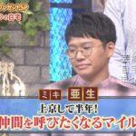 【黒猫】ミキ 亜生さんの自宅【画像あり】